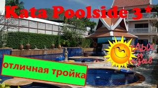 Отличный отель в своей категории Kata Poolside 3* (о. Пхукет, Таиланд)!