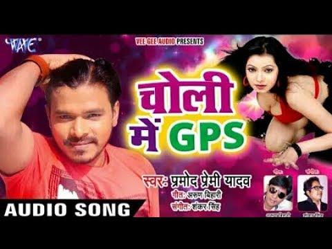 Parmod premi New Supar hit Sang 2018 -Choli me GPS -Jaymal Wala Sareya -Bhojpuri New hit Dj song