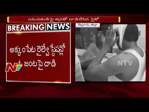 Psycho Hulchul in Nellore District || Police Caught & Arrest Psycho || NTV