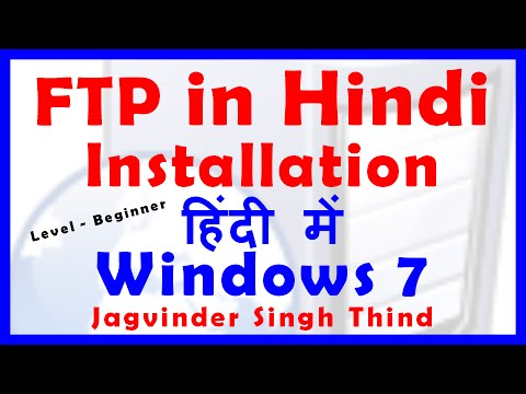 Windows 7 FTP Server Setup  - विंडोज 7 में FTP सर्वर