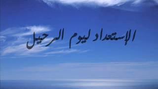 الإستعداد ليوم الرحيل الشيخ سلطان العيد