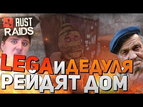 RUST (НЕРЕАЛЬНЫЕ РЕЙДЫ #17) - LEGA и ДЕДУЛЯ РЕЙДЯТ ДОМ (УГАР)