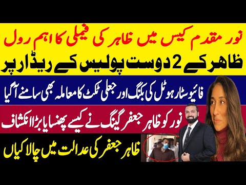 Zahir Jaffer Sister's Role In Noor Mukadam Case