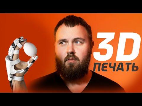На КОНКУРС от Wylsacom на 100к ЛУЧШАЯ ТЕХНОЛОГИЯ за 2010 2020 3D ПЕЧАТЬ