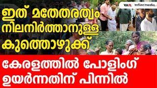 കേരളത്തിന് അഭിവാദ്യങ്ങള്...ഇത് കൃത്യമായ സൂചനയാണ്...| Kerala vote percentage
