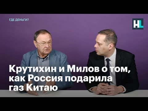 Крутихин и Милов о том, как мы подарили газ Китаю