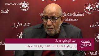 عبد الوهاب دربال رئيس الهيئة العليا المستقلة لمراقبة الانتخابات