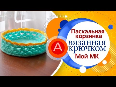 Пасхальная корзинка вязанная крючком Мой МК (вязание левой рукой) /  Easter basket crocheted