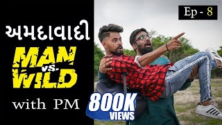 Amdavadi Man Vs Wild - part 8 With Pm | Ft Manan Desai | The Comedy Factory | Amdavadi Man