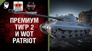 Премиум Тигр 2 и WoT Patriot - Танконовости №62 - Будь готов! [World of Tanks]