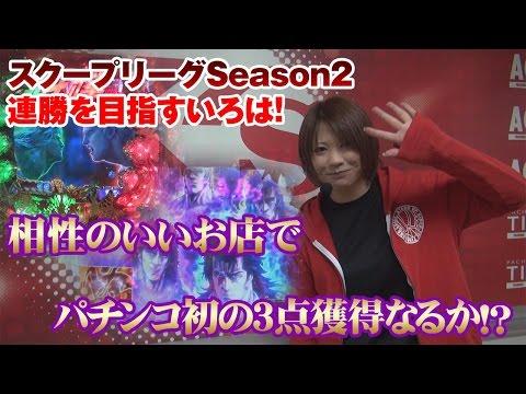 スクープリーグ! season2 vol.6