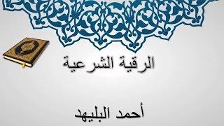 الرقية الشرعية من الكتاب و السنة - أحمد البليهد