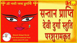 Infertility, Miscarriage Remedy Mantra – Devi Durga Stuti recited by Sage Parshuram