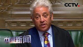 [中国新闻] 新闻现场:英国议会在混乱中休会 | CCTV中文国际