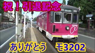 【モ3202引退記念】名鉄時代から65年間お疲れ様でした【豊橋鉄道】