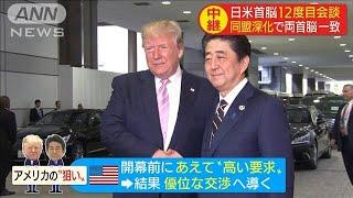 """""""日米安保""""トランプ大統領の発言 真意は(19/06/28)"""