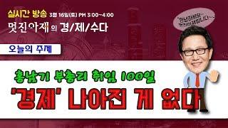 홍남기 부총리 취임 100일...경제 나아진 게 없다?~~ㅠ.ㅠ
