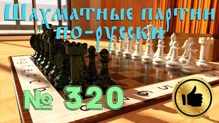 №320 🌕 Вычурный дебют ♞ Блиц Шахматы