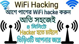 How to Hack Wifi Password.legally in your android mobile.Latest Trick Of 2017.