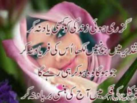 Sad poetry |2017| guzri hovi zindgi ko kbi b yad na krna - YouTube