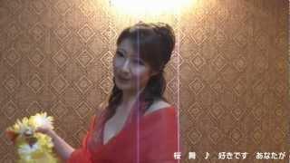 桜舞 さくらまい 『好きです あなたが』 シングル 桜舞スケジュールはHP...