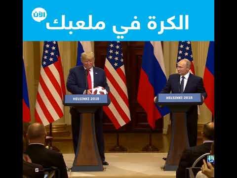 ترامب قال لبوتين: الكرة في ملعبك بشأن سوريا... فكان هذا رد بوتين عليه  - نشر قبل 3 ساعة
