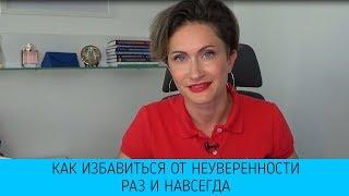 Как избавиться от неуверенности в себе Таня Давыдова Понятный психолог