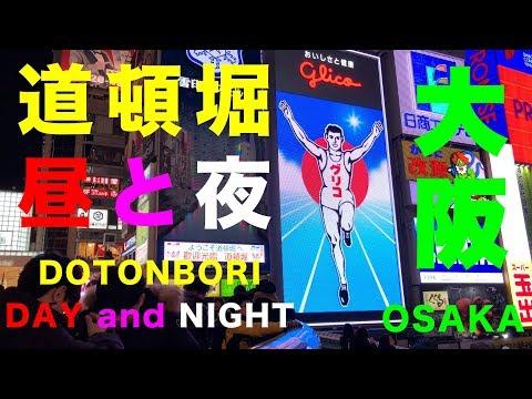 OSAKA DOTONBORI Day and Night  大阪 道頓堀の昼と夜
