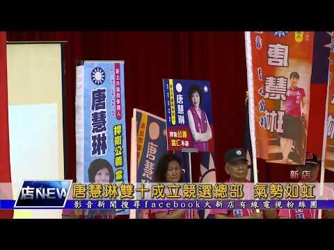 1071011【大新店地方新聞】唐慧琳雙十成立競選總部 氣勢如虹