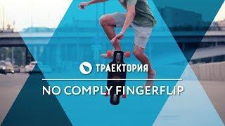 Как делать No Comply Fingerflip на лонгборде. Видео урок.