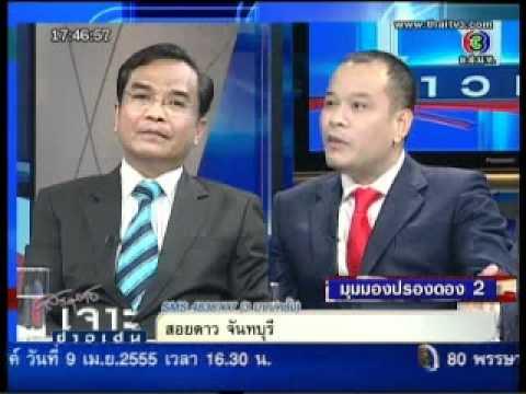 ดูเจาะข่าวเด่นย้อนหลังช่อง3 ตอนที่ 2