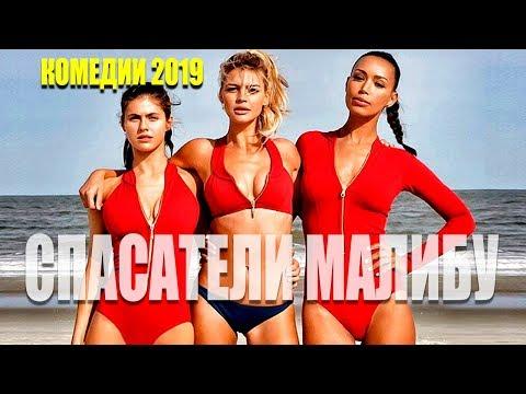 Взрывная Молодёжная комедия 2019!!! «СПACATEЛИ MAЛИБУ»  Комедии 2019 /Новые фильмы 2019