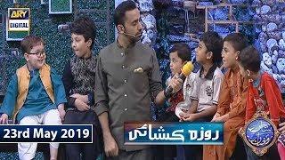 shan-e-iftar-roza-kushai-kids-segment-23rd-may-2019
