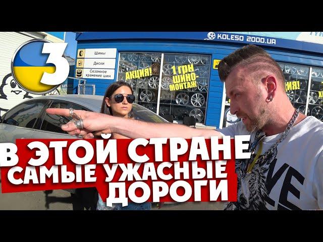 В ЭТОЙ СТРАНЕ САМЫЕ УЖАСНЫЕ В МИРЕ ДОРОГИ... / Украина, 3 серия