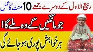 Jumme Ke Din 10 Minute Ka Amal  Rabi Ul Awal 2019
