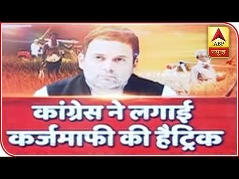 rajasthan-becomes-third-congress-ruled-state-to-announce-farm-loan-waiver-|-abp-news
