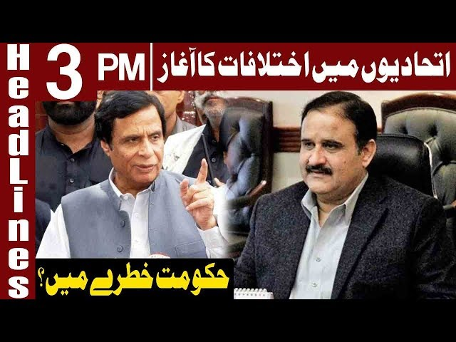 Conflicts Between PTI & PMLQ Fail To Resolve Splits | Headlines 3 PM | 19 January 2019| Express News
