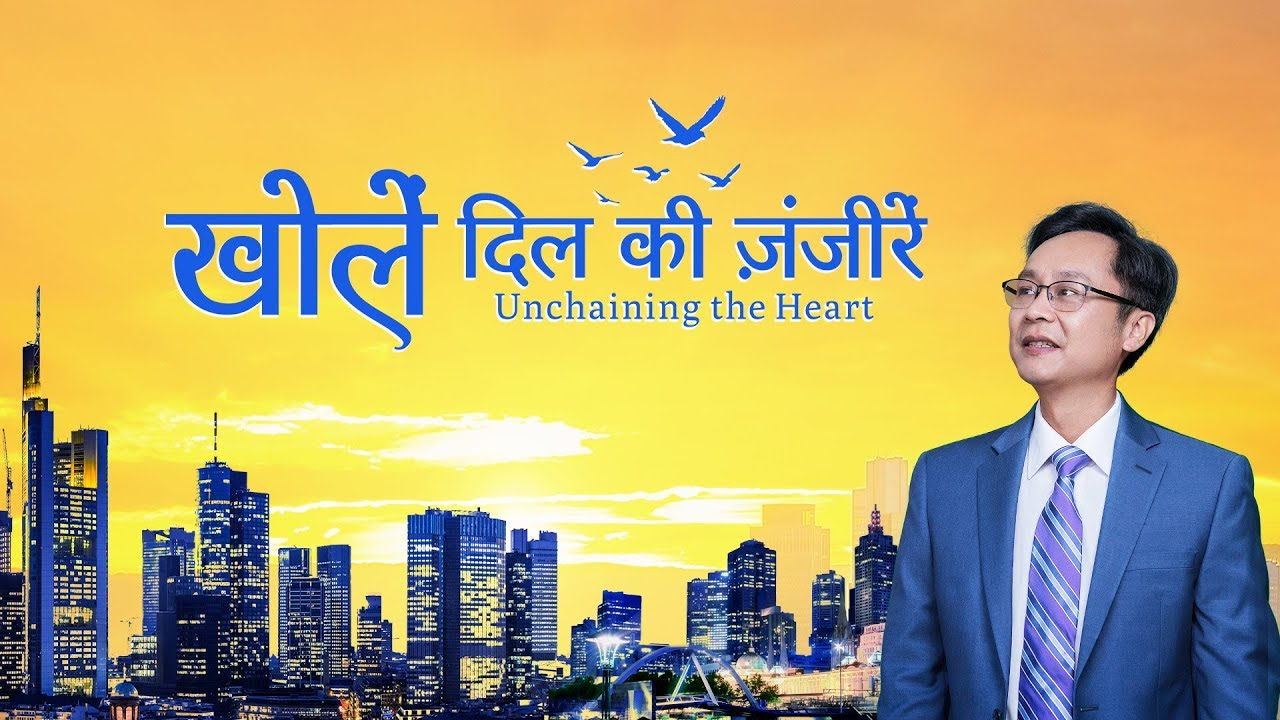 Hindi Christian Video | खोलें दिल की ज़ंजीरें | It's Such a Joy to Obey God's Arrangements