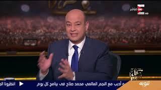 كل يوم - القضاء يحكم بالمساواة بين طلاب وطالبات الأزهر في التنسيق .. وتعليق ساخر من عمرو أديب
