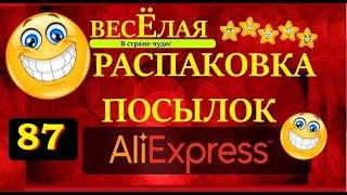 ВЕСЕЛАЯ РАСПАКОВКА посылок с АлиExpress 87 Али Экспресс ОБЗОР Распаковка бижутерия