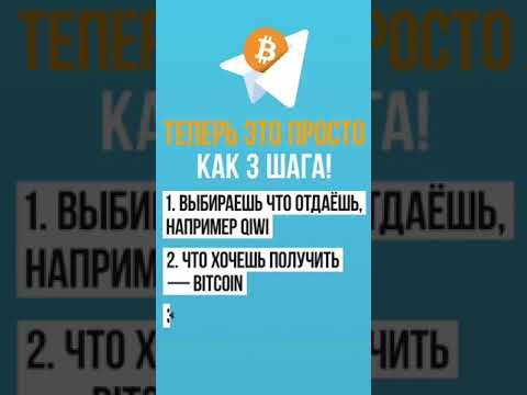 Qiwi Bitcoin автоматический обменник в телеграм