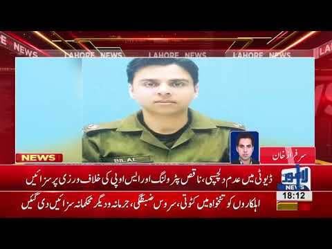 SP Bilal Zafar announces penalties to discreditable Dolphin officers