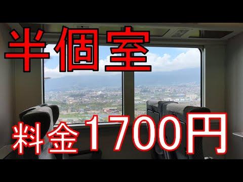 【激安半個室】ホリデー快速ビューやまなしにはお勧めの席があります!新宿→小淵沢 乗車記