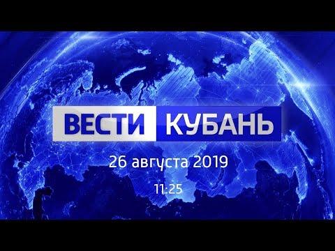 Вести.Кубань, выпуск от 26.08.2019, 11:25