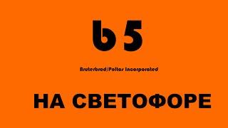 b5-[На светофоре/traffic light] 1080HD