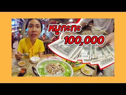 โคตรช็อก!! กิน หมูกระทะ ลาว มื้อเดียว หมดเงินไปเป็นแสน - ใหม่ใจหนุน Mai Jainoon