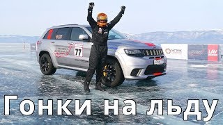 Jeep Grand Cherokee Trackhawk, гонки на льду - КлаксонТВ