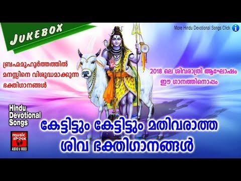കേട്ടിട്ടും കേട്ടിട്ടും മതിവരാത്ത ശിവ ഭക്തിഗാനങ്ങൾ #Hindu Devotional Songs Malayalam# Shiva Song2018