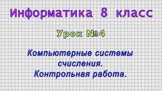 Информатика 8 класс (Урок№4 - Компьютерные системы счисления. Контрольная работа.)
