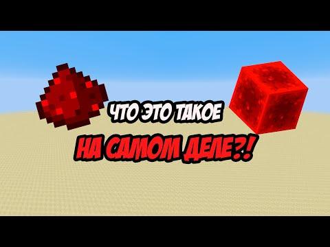 РЕДСТОУН — что это такое НА САМОМ ДЕЛЕ?! | Minecraft Теории
